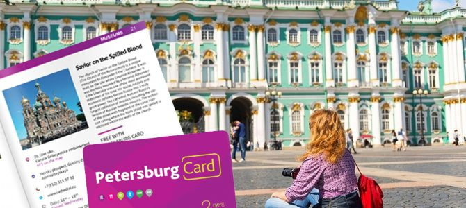 Card turistica City Pass a San Pietroburgo