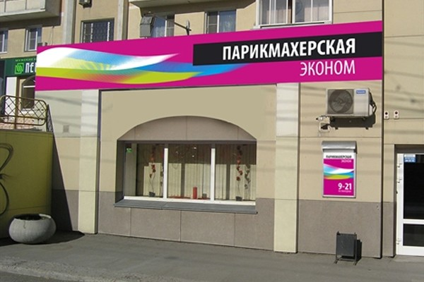 Parucchiere low cost russia